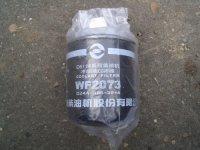 Фильтр влагоотделитель (D24A-005-30)