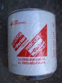 Фильтр топливный (D638-002-800)