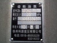 Насос гидравлики автокрана XCMG QY 25K