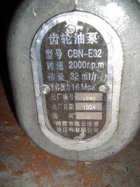 Насос КПП CBN-E32, CBN-E50