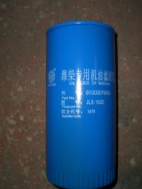 Фильтр масляный(WEICHAI) 61000070005