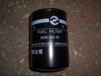 Фильтр топливный D638-002-50
