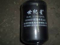 Фильтр трансмиссии ZL 40.3.2A(LQX 50)